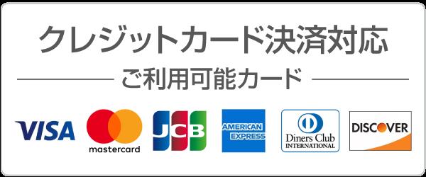 クレジットカード決済でご対応可能なカードブランド